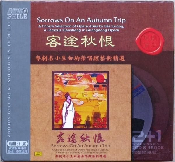 白駒榮 – 客途秋恨 (2002) SACD DFF