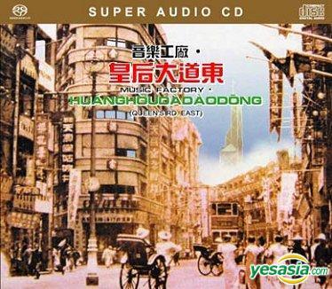 羅大佑 (Tayu Lo) – 皇後大道東 (1991) SACD DFF