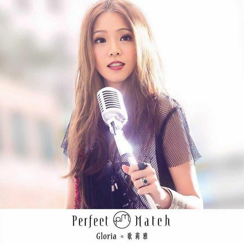 歌莉雅 (Gloria Tang) – Perfect Match(錄音室母帶24/96) [hifitrack FLAC 24bit/96kHz]