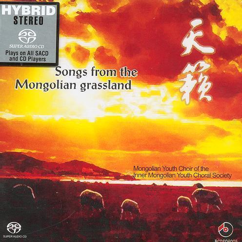 内蒙古青年合唱团 – 天籁: Songs from the Mongolian grassland (2006) SACD ISO + DFF