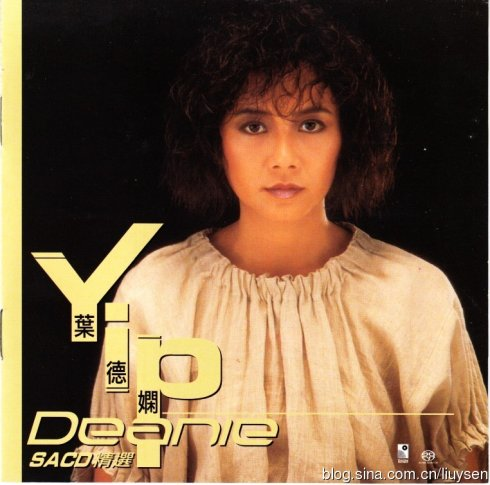 葉德嫻SACD精選 (Deanie Yip SACD Best) SACD DFF