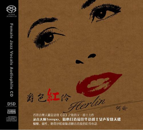 何伶 – 爵色红伶 (2004) SACD DSF