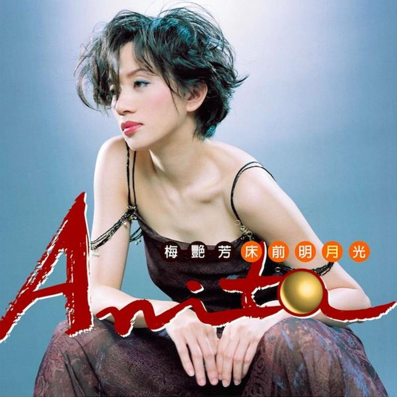 梅艳芳 (Anita Mui) – 床前明月光 [索尼精选 FLAC 24bit/96kHz]