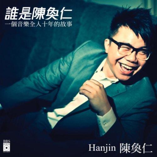 陳奐仁 (Hanjin Tan) – 誰是陳奐仁(錄音室原裝母帶16/44.1 升頻24/96) [hifitrack FLAC 24bit/96kHz]