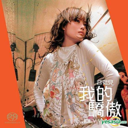 容祖兒 (Joey Yung) – 我的驕傲 My Pride (2004) SACD ISO