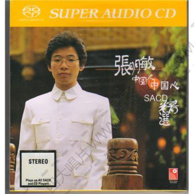 張明敏 CHEUNG MING MEN – 中國人 : 中國心精選(2002) [SACD ISO + DSD DFF]