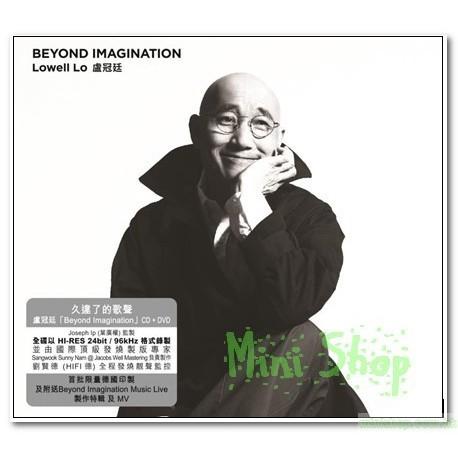 盧冠廷 (Lowell Lo) – Beyond Imagination (2015) [WAV 24bit/96kHz]