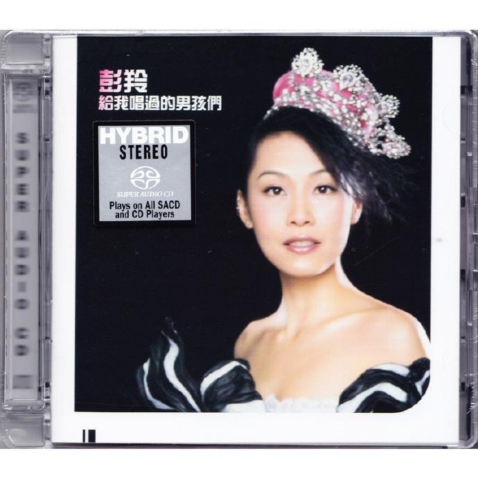 彭羚 (Cass Phang) – 給我唱過的男孩們 (To All The Boys That I Have Sung Before) (2002/2014) SACD DSF