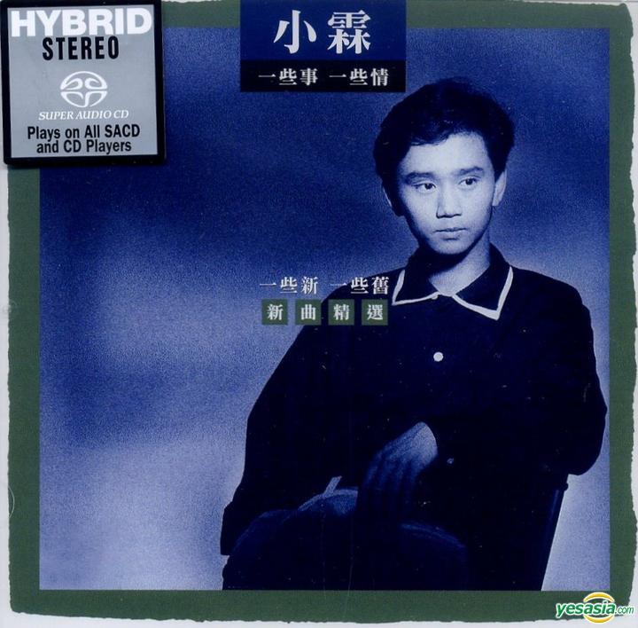 郭小霖 (Kwok Siu Lam)  – 一些新一些舊 新曲精選 (2014) SACD DSF
