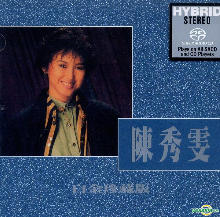 陳秀雯 (Amy Chan) – 陳秀雯白金珍藏版 (1990/2014) SACD DSF