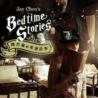 周杰倫的床邊故事 (Jay Chou's Bedtime Stories) [AIFF 24bit/96kHz]