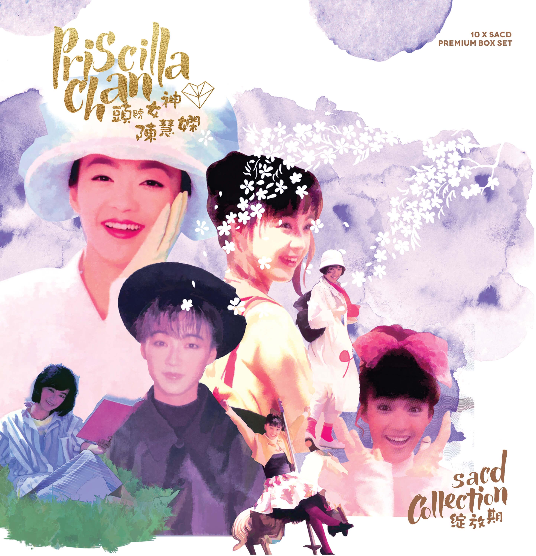 陳慧嫻 (Priscilla Chan) – 頭號女神 陳慧嫻: 綻放期 SACD Collection Box Set (2016) 10xSACD ISO