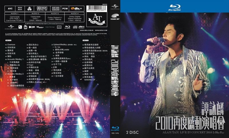 Alan Tam Concert 2010 HK Blu-ray 1080i AVC DTS-HD MA 6.1 – 譚詠麟 2010 再度感動演唱會 Karaoke 雙碟
