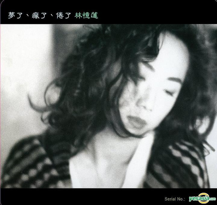 林憶蓮 (Sandy Lam) – 夢了瘋了倦了 (1991/2015) SACD ISO