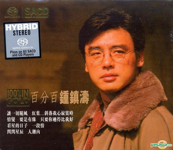 Leja Re Audio Song 8d Download: 鍾鎮濤 (Kenny Bee Chung) – 百分百 鍾鎮濤 (2015) SACD ISO