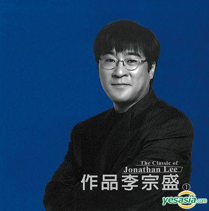 李宗盛 (Jonathan Lee) – 作品李宗盛 (2006) 2xSACD ISO