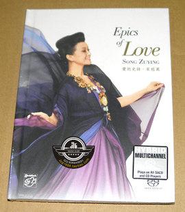宋祖英 – 爱的史诗 (Epics of Love Song Zuying) (2014) SACD DSF