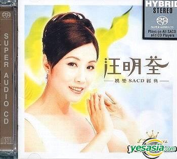 汪明荃 (Liza Wang) – 娛樂 SACD 經典 (2004) SACD DFF