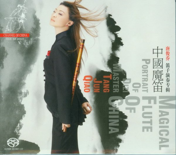 唐俊乔 – 中国魔笛 Magical Flute of China (2007) SACD ISO+DSF