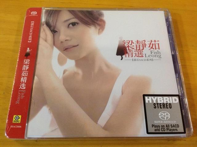 梁靜茹 (Fish Leong) – 梁靜茹精選 (2006) SACD DSF