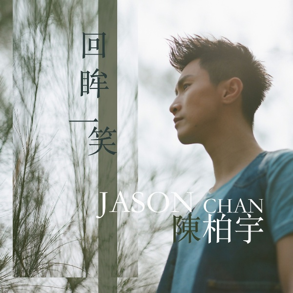 陳柏宇 (Jason Chan) – 回眸一笑 (錄音室母帶24/96) [hifitrack FLAC 24bit/96kHz]