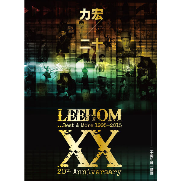 王力宏 (Leehom Wang) – Leehom XX…Best & More – 力宏二十 二十周年唯一精選  [Qobuz FLAC 24bit/96kHz]