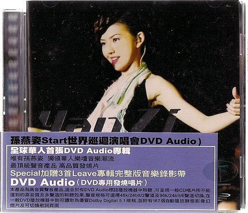 孫燕姿 (Stefanie Sng) – Start世界巡迴演唱會 (2002) [DVD Audio ISO]