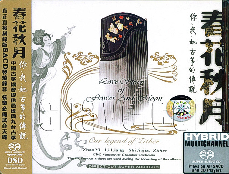純音樂 – 春花秋月 古箏三重奏 – Love Story Flower And Moon (2005) SACD ISO