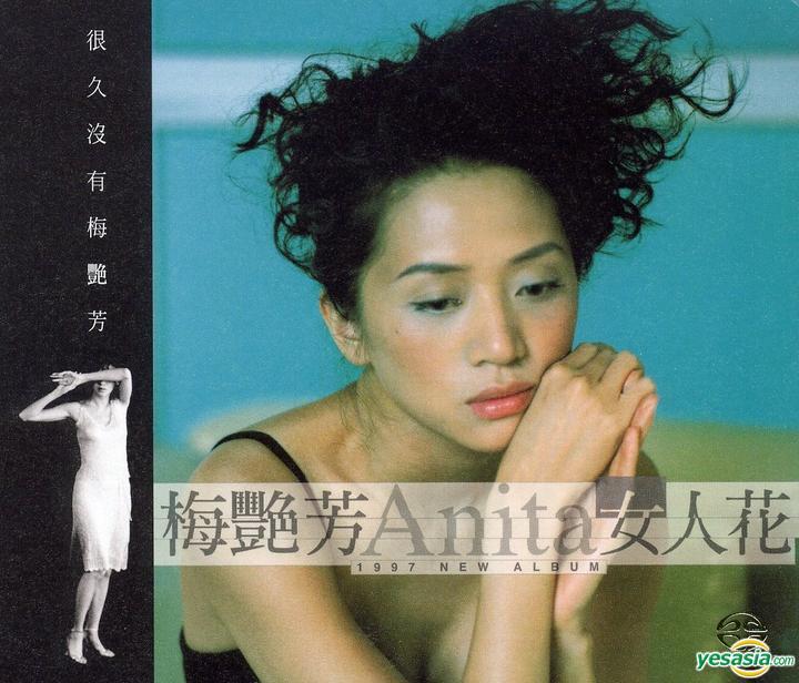 梅艷芳 (Anita Mui) – 女人花 (2015) SACD ISO