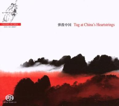 Central Music Academy Orchestra of Plucked Instruments – Tug at China's Heartstrings  (中央音乐学院弹拨乐团 – 弹拨中国) (2007) SACD ISO