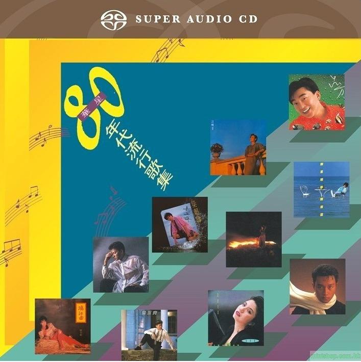 華星群星 八十年代流行歌集 (2016) SACD ISO