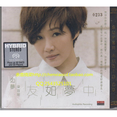 梁珈瑜 – 友如夢中 (2015) SACD ISO