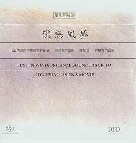 戀戀風塵 電影原聲帶 – Dust in the Wind (OST) SACD ISO+DFF