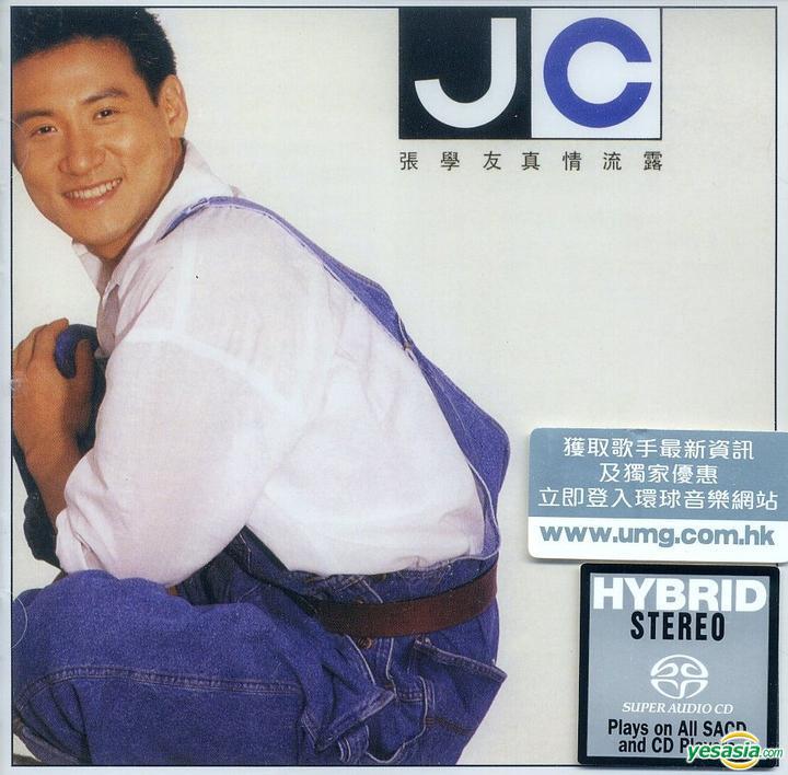 張學友 (Jacky Cheung) – 真情流露 (2014) SACD DSF