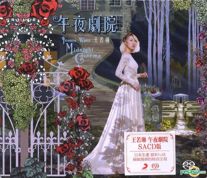 Joanna Wang (王若琳) – Midnight Cinema 午夜劇院 (2009/2014) SACD ISO