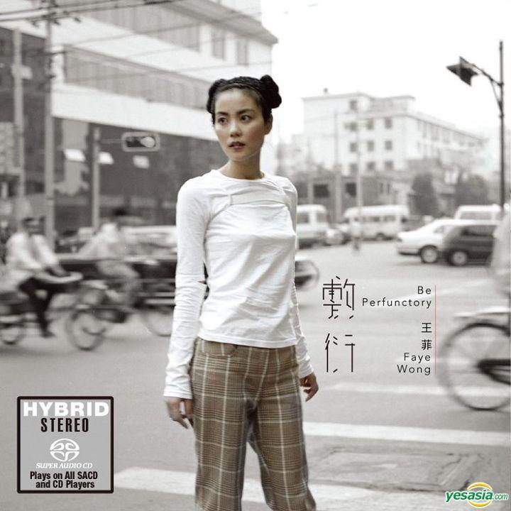 王菲 (Faye Wong) – 敷衍 (2016) SACD ISO