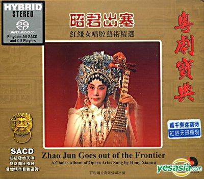 粵劇寶典 – 昭君出塞 – 紅線女唱腔藝術精選 (2007) SACD DFF