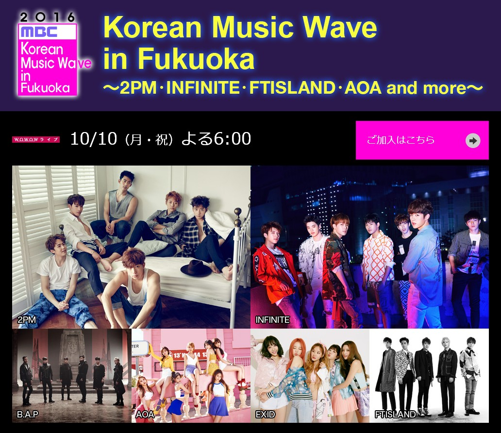 Korean Music Wave in Fukuoka ~2PM INFINITE FTISLAND AOA and more~ (WOWOW Live 2016.10.10)