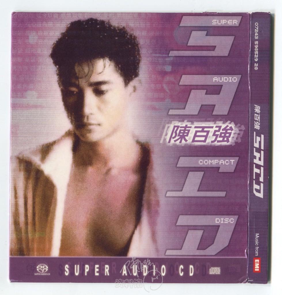 陳百強 (Danny Chan) – 眼淚爲你流 (2004) SACD DSF