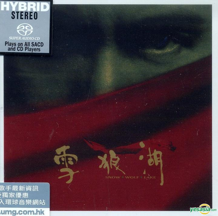 張學友 (Jacky Cheung) – 雪狼湖 (2014) 2xSACD ISO