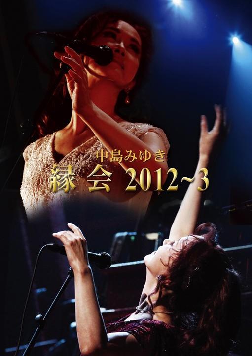 中島みゆき(Miyuki Nakajima)  – 中島みゆき「縁会」2012~3 BDRip x246 720p with FLAC 2.0 24/48 and 5.1 24/48