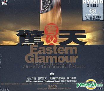 夸父驚天 – Eastern Glamour Best Collection Of Chinese Instrumental Music (2003) SACD ISO+DFF
