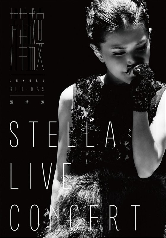 Stella Live Concert 2015 TW BluRay (720p DTS Flac x264 / 1080p DTS-HD MA 5.1 Flac x264) 張清芳 – 芳華盛宴演唱會