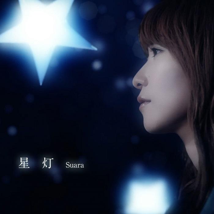 Suara – 星灯 Hikari (Full Version + Game Version) [FLAC 24bit/96kHz]