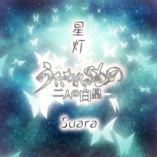 Suara – 星灯(ゲームバージョン) (PCM 96kHz/24bit) [Mora FLAC 24bit/96kHz]