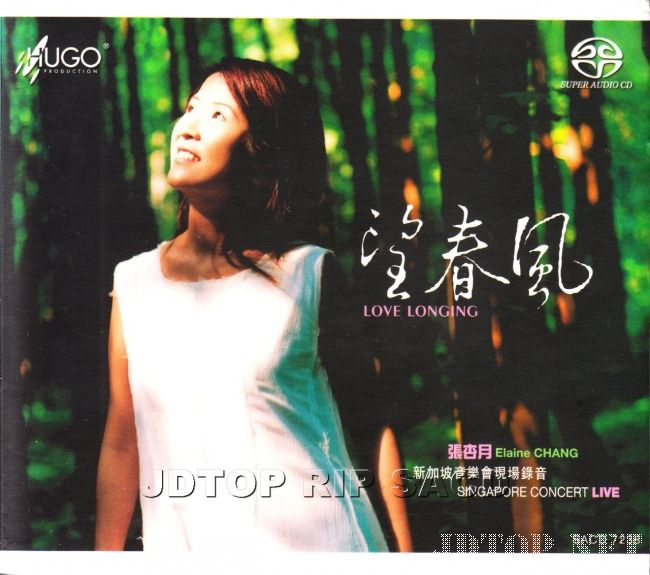 張杏月 (Elaine CHANG) – 望春風 – Love Longing (2002) SACD DFF