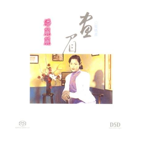 潘麗麗 – 畫眉 & 公開情書 (1994/2003) SACD DFF
