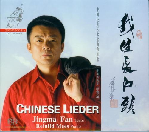 範競馬 – 我住長江頭-中國經典藝術歌曲和民歌 (My Sentiment to the Yangtze River) (2008) SACD DFF