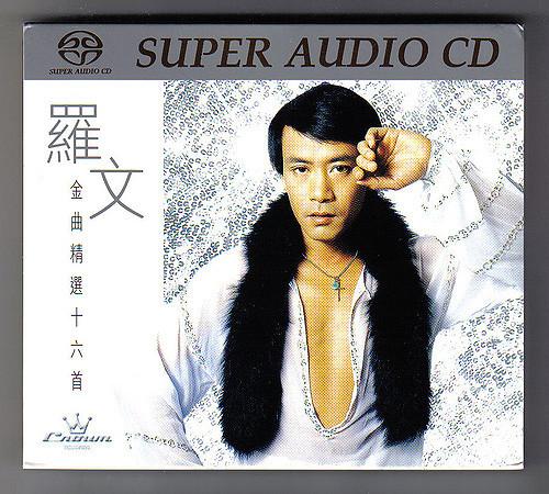 羅文 (Roman Tam) – 羅文金曲精選十六首 (2003) SACD DSF