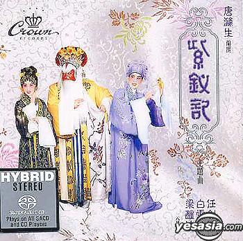 任劍輝, 白雪仙, 梁醒波 – 紫釵記(粵劇) (1959/2004) SACD DFF